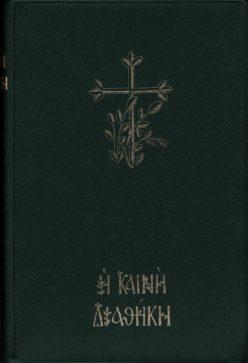 Η Καινή Διαθήκη, μεγάλα γράμματα