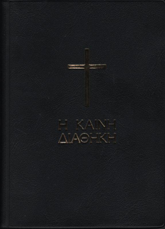 Η Καινή Διαθήκη, τσέπης μετάφραση