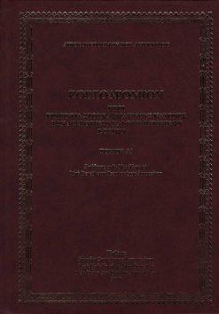 Εορτοδρόμιον, Α΄ Ν.Ε.