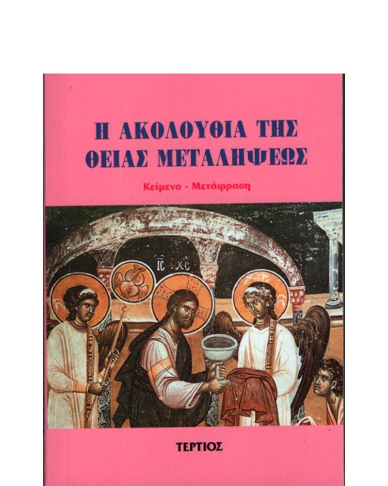 e3d6e8625659 Η ακολουθία της Θείας Μεταλήψεως ~ Κείμενο - Μετάφραση - Το Περιβόλι ...