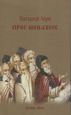 Πατερικοί λόγοι προς μοναχούς