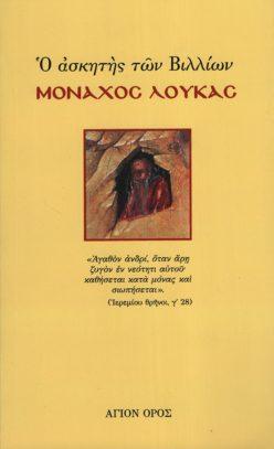 Μοναχός Λουκάς ο ασκητής των Βιλλίων