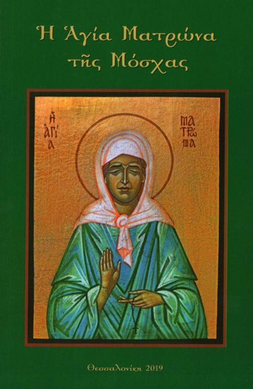 Η αγία Ματρώνα της Μόσχας