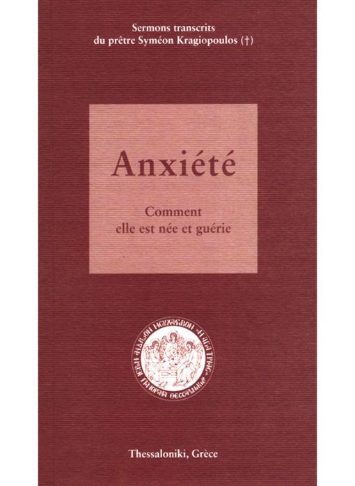 Αnxiété