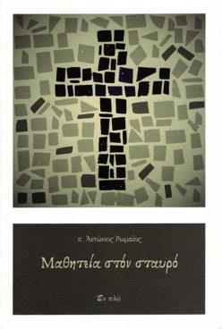 Μαθητεία-στο-σταυρό