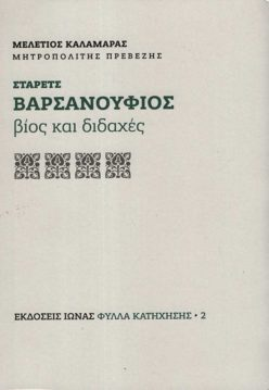 Στάρετς Βαρσανούφιος