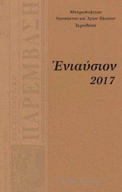 Ενιαύσιον 2017