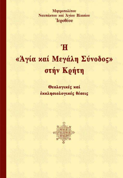 """Η """"Αγία και Μεγάλη Σύνοδος"""" στην Κρήτη"""
