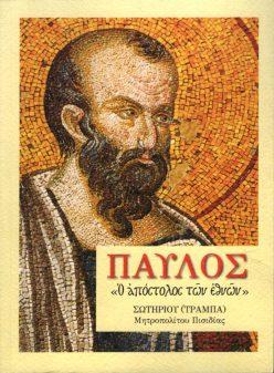 Παύλος ο απόστολος των εθνών