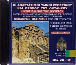 οι αναστάσιμοι ύμνοι εσπερινού και όρθρου 109