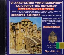 Αναστάσιμοι ύμνοι εσπερινού και όρθρου - πλ. του δ΄, 111