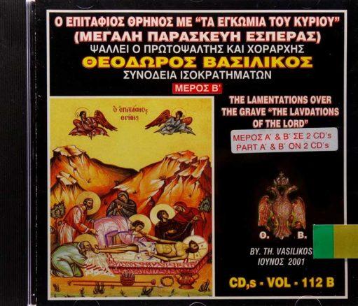 "O επιτάφιος θρήνος με τα ""εγκώμια του Κυρίου"", 112β"