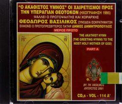 Ακάθιστος ύμνος, α΄ - 114