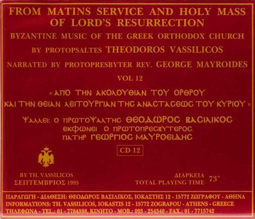 όρθρος και Θεία Λειτουργία της Αναστάσεως 12-πίσω