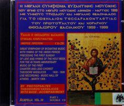 Η μεγάλη Συμφωνία Βυζαντινής Μουσικής - Μάρτιος 1999, 20