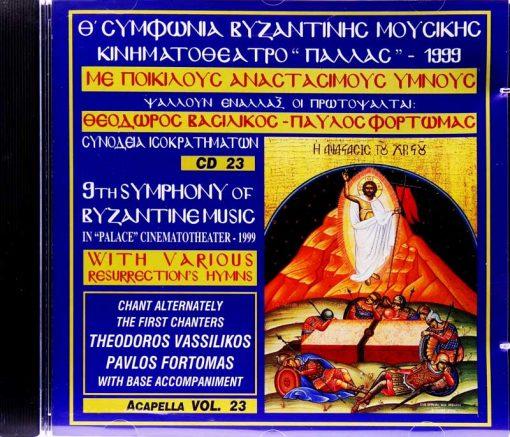 23 Θ΄ Συμφωνία βυζαντινής μουσικής
