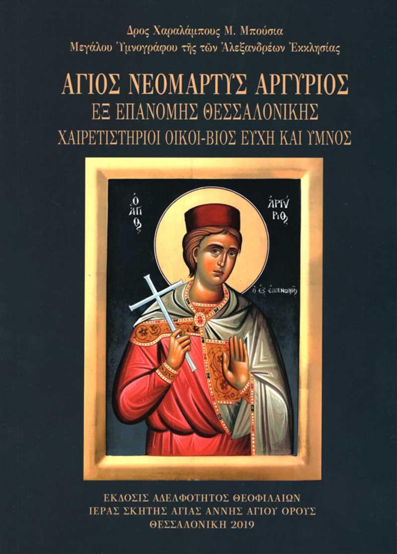 άγιος νεομάρτυς Αργύριος