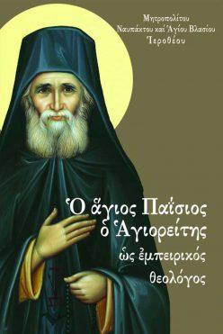 ο άγιος Παίσιος ο Αγιορείτης ως εμπειρικός θεολόγος