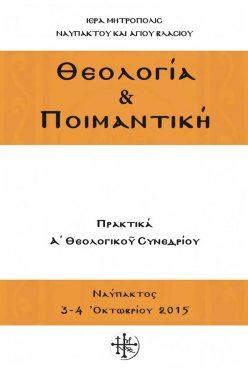 θεολογία και ποιμαντική