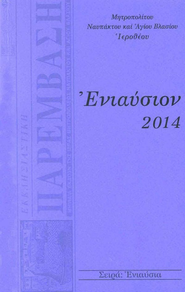 25.-Ενιαύσιο-2014