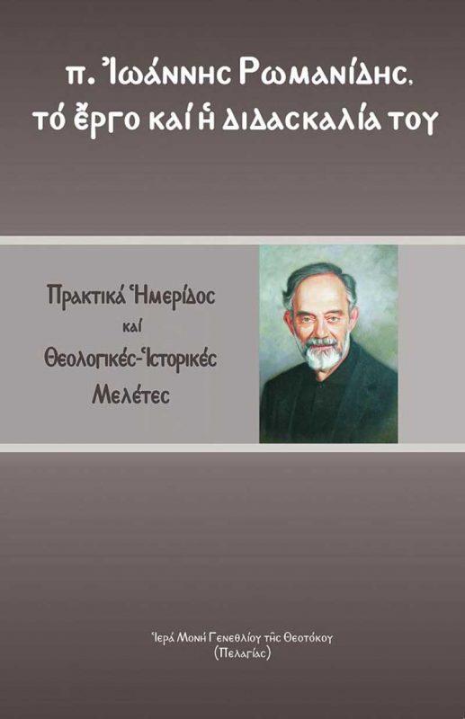 27.-π.-Ιωάννης-Ρωμανίδης-το-έργο-και -η-διδασκαλία-του