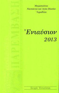 28.Ενιαύσιο-2013