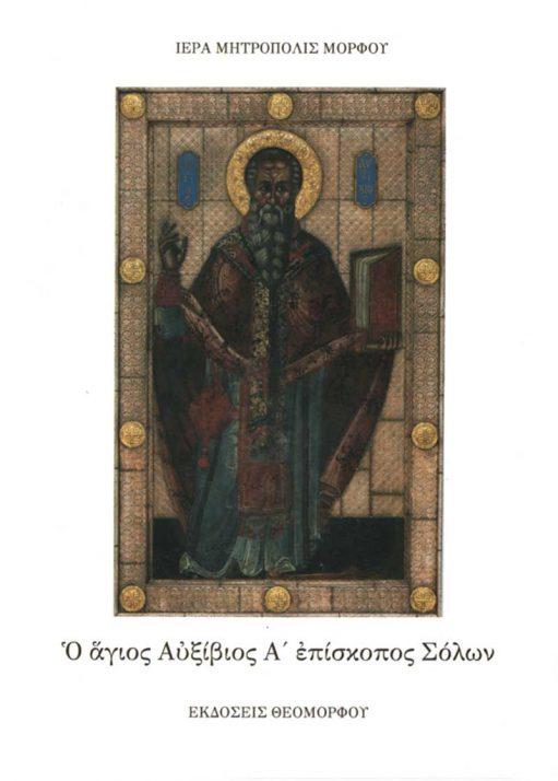 Ο άγιος Αυξίβιος Α΄ επίσκοπος Σόλων