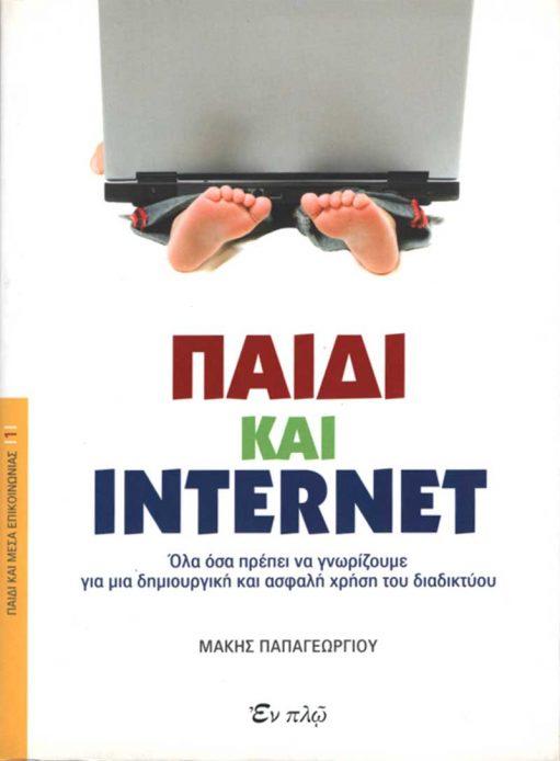 παιδι-και-ιντερνετ