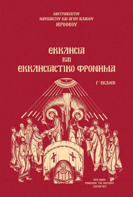 Εκκλησία και εκκλησιαστικό φρόνημα