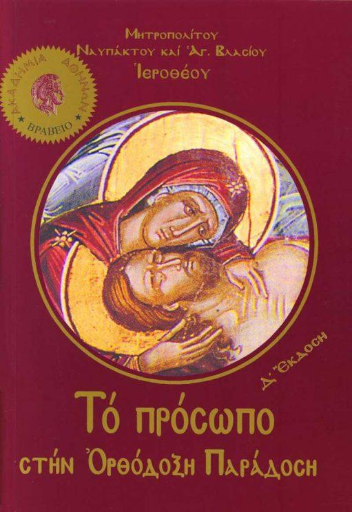 το-πρόσωπο-στην-ορθόδοξη-παράδοση