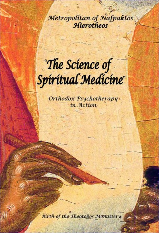the-science-of-spiritual-medicine