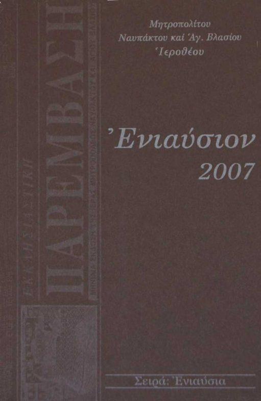 Ενιαύσιο-2007