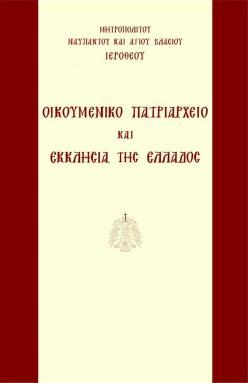 Οικουμενικό Πατριαρχείο και εκκλησία της Ελλάδος