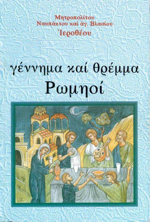 Γέννημα και θρέμμα Ρωμηοί