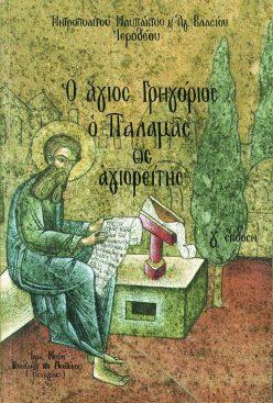 Ο άγιος Γρηγόριος ο Παλαμάς ως αγιορείτης