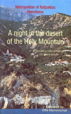 a-night-in-the-dessert-of-the-holy-mountain