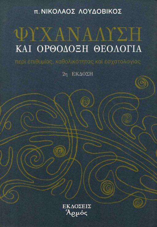 ψυχανάλυση και ορθόδοξη θεολογία