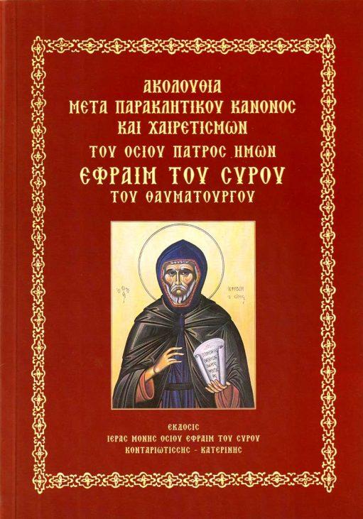 Ακολουθία, Μέγας Παρακλητικός κανών και Χαιρετισμοί οσίου Εφραίμ του Σύρου