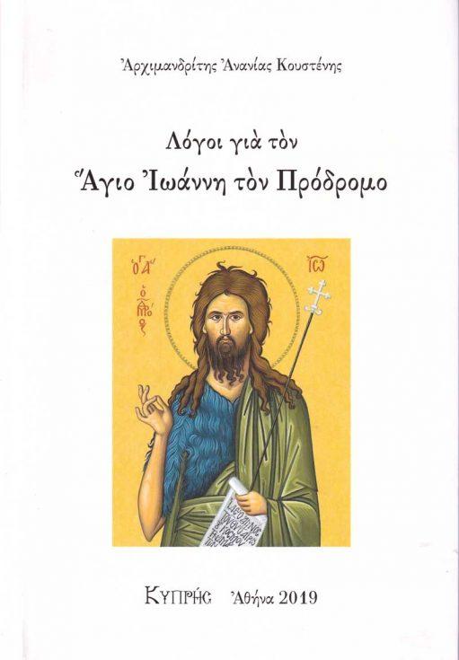 Λόγοι για τον Άγιο Ιωάννη τον Πρόδρομο