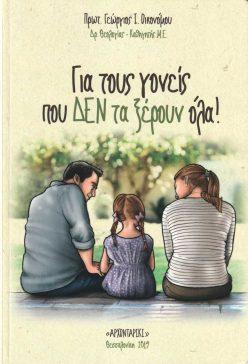 Για τους γονείς που δεν τα ξέρουν όλα!