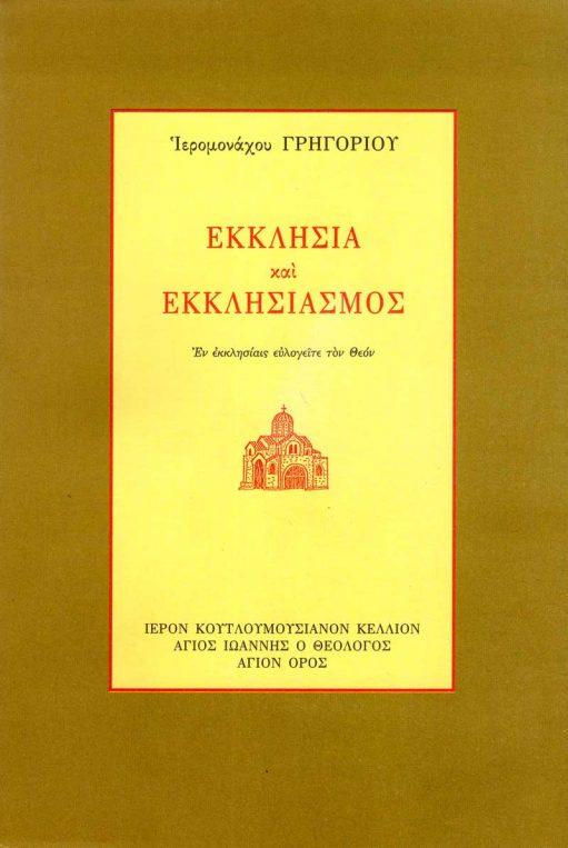 εκκλησία-και-εκκλησιασμός