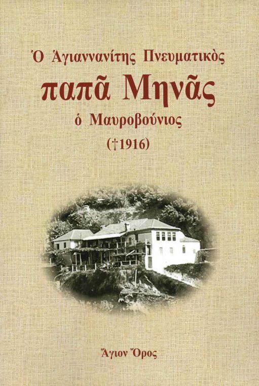 παπά Μηνάς ο Μαυροβούνιος
