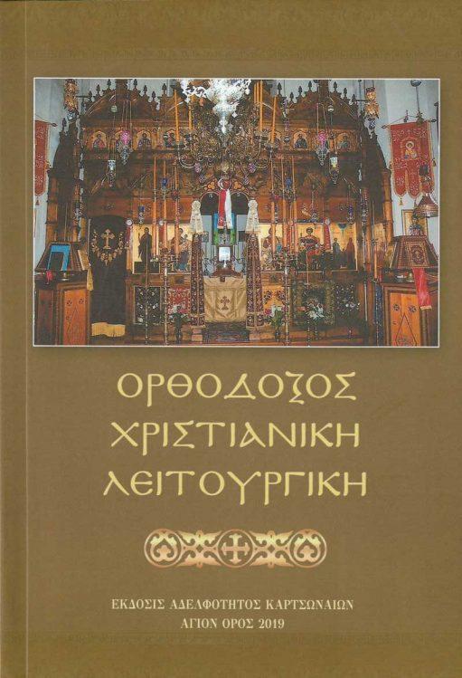 ορθόδοξος χριστιανική λειτουργική