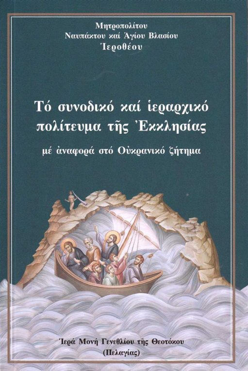 to-sinodiko και ιεραρχικό πολίτευμα