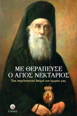 με-θεράπευσε-ο-άγιος-νεκτάριος