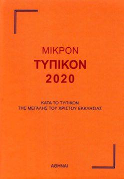 μικρόν-τυπικον 20
