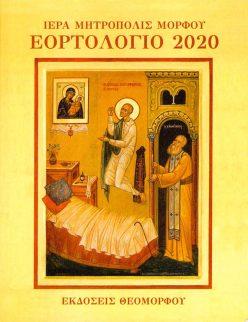 εορτολογιο-2020