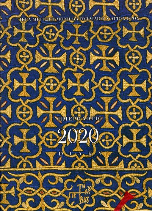 ημερολόγιο-20 Βατοπαιδίου