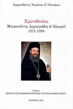 Χριστόδουλος Μητροπολίτης Δημητριάδος