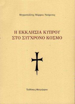 η εκκλησία Κύπρου στο σύγχρονο κόσμο
